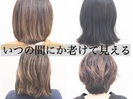 横浜美容室大人女性が若く見える為の髪型をご紹介します