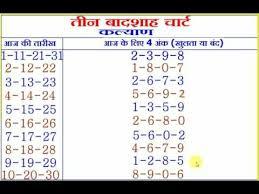 Golden Day Chart Open 13 Rare Badshah Chart