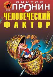 <b>Остров</b> (<b>Виктор Пронин</b>) - скачать книгу в FB2, TXT, EPUB, RTF ...