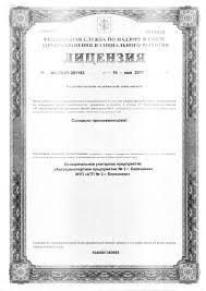Лицензии дипломы сертификаты Фотогалерея МУП  Лицензия
