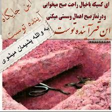 نتیجه تصویری برای نخواندن نماز