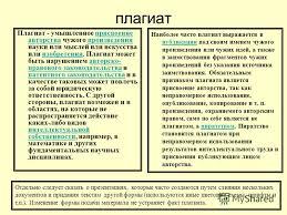 Презентация на тему Основы научно исследовательской деятельности  2 плагиат