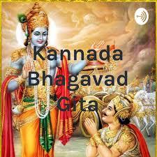 Bhagavad Gita in Kannada; ಕನ್ನಡದಲ್ಲಿ ಭಗವದ್ಗೀತೆ