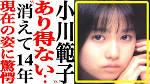 小川範子の最新ヌード画像(19)