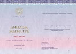 Формы выдаваемых документов Российский новый университет Диплом о высшем образовании с присвоением степени магистр