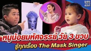 น้องเชลซี หนูน้อยมหัศจรรย์ 3 ขวบ รู้ทุกเรื่อง The Mask Singer SUPER10  SEASON1 - YouTube