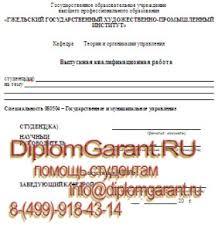 Государственное и муниципальное управление ГГХПИ Дипломные  Государственное и муниципальное управление дипломный проект ГГХПИ