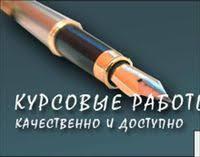 Заказать курсовую в Иркутске узнать цены на написание курсовых в  Написание курсовых работ по менеджменту