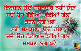 Thought Of The Day Gur Banipunjabi Hindi Quotes Punjabi Quotes