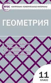 Контрольно измерительные материалы Геометрия класс ФГОС  Контрольно измерительные материалы Геометрия 11 класс ФГОС