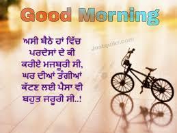 top 7 good morning es in punjabi