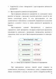 Планирование и прогнозирование в управлении предприятием Курсовая Курсовая Планирование и прогнозирование в управлении предприятием 6