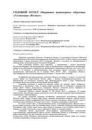 Банк студенческих работ lostdiplom ru написание курсовых  4 Гостиница Восток