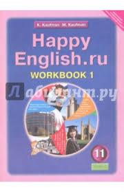 Книга Английский язык класса Рабочая тетрадь № к учебнику  11 класса Рабочая тетрадь №1 к учебнику Счастливый английский happy english