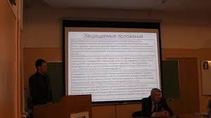 Защита кандидатской диссертации А А Степнова в совете Д  Защита кандидатской диссертации А А Степнова в совете Д002 050 01