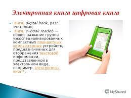 На Тему От Печатной Книги До Интернет Книги Реферат На Тему От Печатной Книги До Интернет Книги