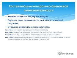 Презентация на тему Контрольно оценочная деятельность младших  2 Умение
