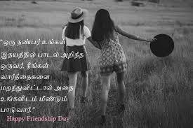 friendship day tamil kavithai images