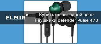 <b>Наушники Defender Pulse 470 Black</b>/Green (63473) купить | ELMIR ...