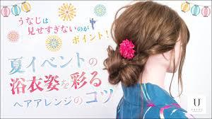 花火大会夏祭り浴衣の髪型 2017 Youtube