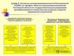 Формирование цен на лекарственные средства реферат отличные цены  Реферат Организация и отпуск лекарственных средств Государственное регулирование ценообразования Ценовая