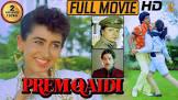 Sharada Prema Khaidi Movie