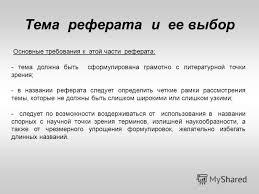 Презентация на тему Защита реферата как форма итоговой  5 Тема реферата и ее выбор Основные требования к этой части