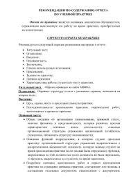 Раздел Общие положения о прохождении практики рекомендации по содержанию отчета по учебной практике