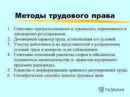 Презентация на тему Тема Понятие предмет и метод трудового  4 Методы трудового