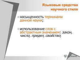 Презентация на тему НАУЧНЫЙ СТИЛЬ Стили речи merelenko su ucoz  4 Языковые