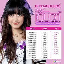 WeTV Thailand on Twitter: