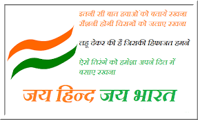 Happy Independence Day Slogans, Quotes, 15th August Slogans in ...
