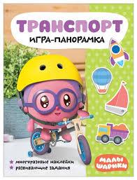 """<b>Книжка с наклейками</b> """"<b>Малышарики</b>. Игра-панорамка. Транспорт ..."""