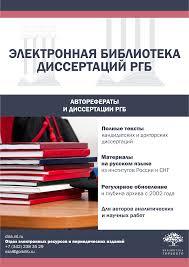 Электронная библиотека диссертаций РГБ Центр науки Российская государственная библиотека предоставляет доступ к электронной библиотеке авторефератов и диссертаций База содержит полные тексты кандидатских и