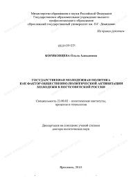 Диссертация на тему Государственная молодежная политика как  Государственная молодежная политика как фактор общественно политической активизации молодежи в постсоветской России тема диссертации и автореферата по ВАК