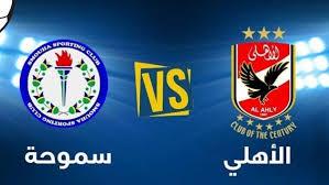 مشاهدة مباراة سموحة والأهلي بث مباشر بتاريخ 23-09-2019 الدوري المصري