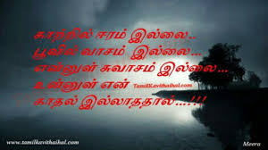 Tamil Love Failure Kavithai Wallpaper 48 Find Hd Wallpapers For Free