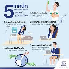 5 เทคนิค Work from Home แบบเฮลตี้ สุขใจ