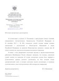 Общая информация ВАК Информационное письмо от 02 06 2015 № 13 2453 Об отзыве диссертации с рассмотрения