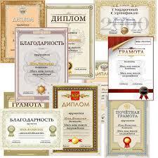 psd шаблоны Грамоты Сертификаты Благодарности Дипломы Высококачественные
