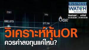 วิเคราะห์หุ้น OR ควรค่าลงทุนแค่ไหน? I BUSINESS WATCH I 04-02-2021 - YouTube