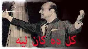 محمد عبد الوهاب / كل ده كان ليه