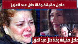 حقيقة وفاة دلال عبد العزيز.. رامي رضوان ينفي وفاة دلال عبدالعزيز - كورة في  العارضة