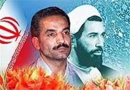 Image result for گرامیداشت شهدای دولت