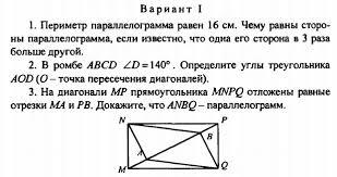 Контрольная работа по теме Четырехугольники Геометрия класс  Контрольная работа №1