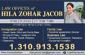 Hila Z. Jacob - Lawyer & Law Firm - Los Angeles, California - 21 Photos |  Facebook