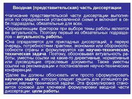 Магистерская диссертация Технология работы над диссертацией   Вводная представительская часть диссертации