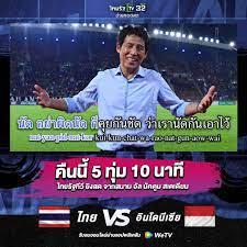 ThairathTV - อย่าลืมนัดของเรา #คืนนี้ 5 ทุ่ม 10 นาที📣📣 ✩ทีมชาติไทย พบ  อินโดนีเซีย สามารถรับชมการถ่ายทอดสด ฟุตบอลผ่านช่องทางต่อไปนี้ 📺 ไทยรัฐทีวี  ช่อง 32 ผ่านดิจิตอลทีวี สายอากาศทีวีภาคพื้นดิน และดาวเทียม WeTV 📱 แอป :  http://bit.ly/THvsID ...