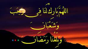 Apakah doa tersebut termasuk amalan/doa yang tidak. Doa Nabi Muhammad Saat Memasuki Bulan Rajab