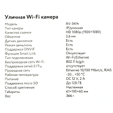 <b>IP</b>-<b>камера</b> уличная <b>Rubetek</b> RV-3414 с Wi-Fi, Full HD в Костроме ...